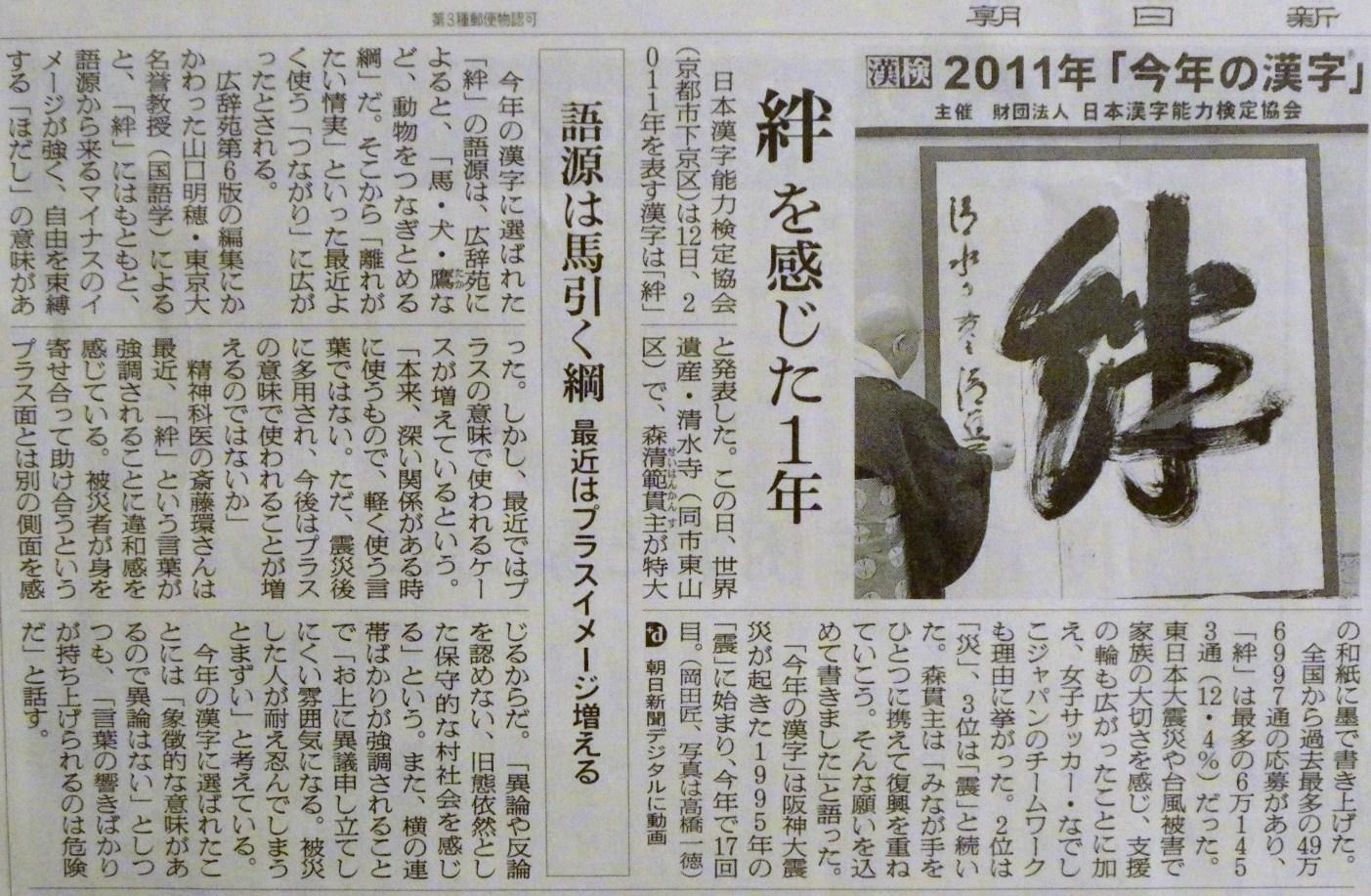 068kizuna.JPG (1403×917)2011 年度漢字「絆」